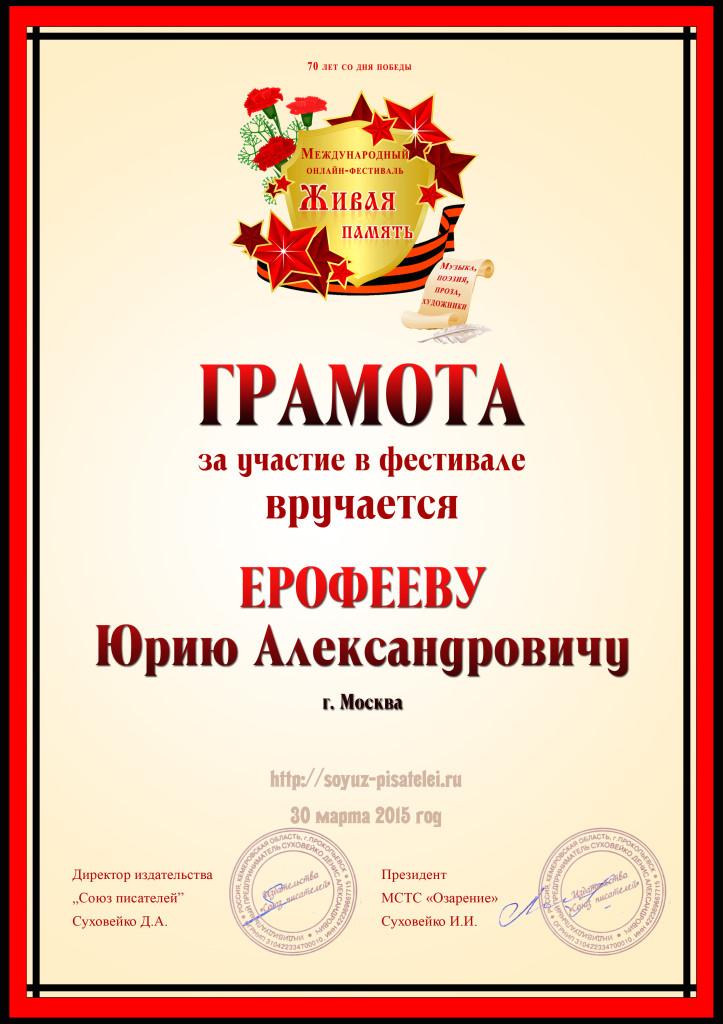 Ерофееву Юрию (1)